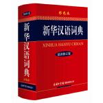 新华汉语词典(最新修订版・彩色本)
