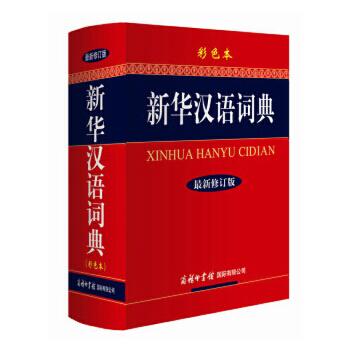 新华汉语词典(最新修订版·彩色本)
