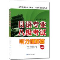 日语专业八级考试.听力理解篇(配盘)