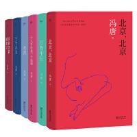 冯唐作品集(全6册)(2017版精装升级)