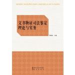 文书物证司法鉴定理论与实务