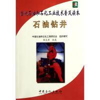 石油钻井/当代石油和石化工业技术普及读本 中国石油和石化工程研究会