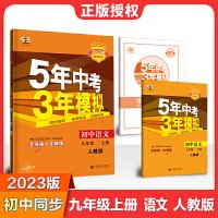 2020版5年中考3年模拟初中语文九年级上册语文练习册 RJ人教版五年中考三年模拟9年级语文上册辅导书初中同步资料书曲