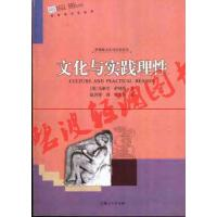 【旧书二手书9成新】文化与实践理性