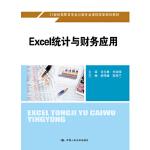 Excel统计与财务应用谢伟峰 阳葵兰中国人民大学出版社9787300225685
