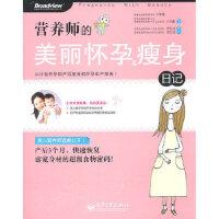 【新书店正版】营养师的美丽怀孕&瘦 身日记许美雅江其鑫著9787121130960