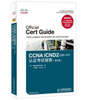 CCNAICND2(200101)认证考试指南(第4版)