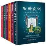 哈佛家训全集(Ⅰ Ⅱ Ⅲ Ⅳ ⅤⅥ 全六册)[精选套装]
