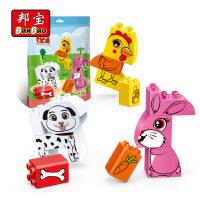 【大颗粒】邦宝儿童早教益智创意积木拼装玩具礼品系列开心农场9001