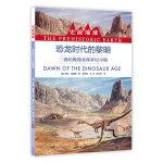 史前地球:恐龙时代的黎明・三叠纪晚期及侏罗纪早期