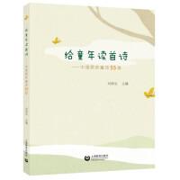 给童年读首诗-----中国原创童诗55首