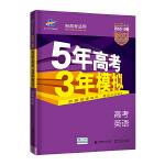 曲一线2021B版高考英语五年高考三年模拟(新高考适用)依据《中国高考评价体系》编写五三B版专项测试
