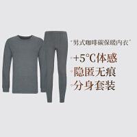 【网易严选 顺丰配送】【新款】男式咖啡碳保暖内衣套装/单件 冬日必备 新款