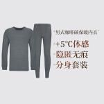 网易严选 男式咖啡碳+5℃保暖内衣套装(可购买单件)