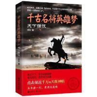 【正版新书直发】千古名将英雄梦:天下强汉(续)乐生世界知识出版社9787501253111
