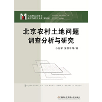 北京农村土地问题调查分析与研究