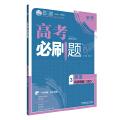 理想树67高考 2018新版高考必刷题英语3 阅读理解7选5 适用2018高考