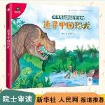 中国古动物馆百科绘本:追寻中国恐龙(周忠和院士权威推荐,国宝化石会说话!)