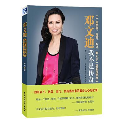 【正版二手书旧书8成新】邓文迪:我不是传奇 青云  中国财经出版社 9787509547298