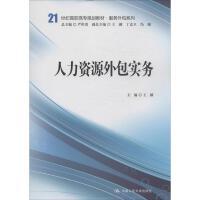 人力资源外包实务 中国人民大学出版社