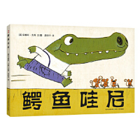 鳄鱼哇尼(英)尤西 ,漆仰平贵州人民出版社9787221077011