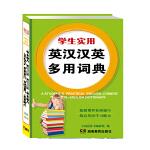 学生实用英汉汉英多用词典