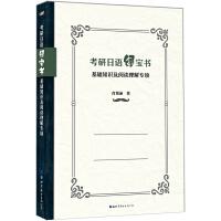 考研日语绿宝书:基础知识及阅读理解专项