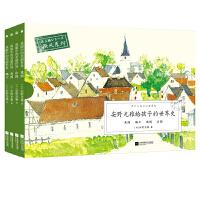 安野光雅给孩子的世界史:微风系列(英、德、瑞、法国)