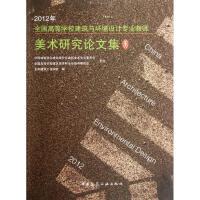 2012年全国高等学校建筑与环境设计专业教师美术研究论文集 中国建筑工业出版社