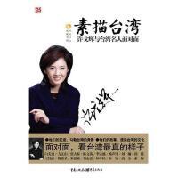 许戈辉与台湾名人面对面:素描台湾 《名人面对面》