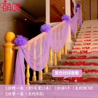 萌味 结婚拉花 气球装饰婚庆新娘婚房布置用品创意浪漫花球婚礼布景道具楼梯扶手纱幔花组