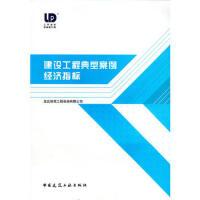 建设工程典型案例经济指标 9787112208845