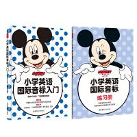 迪士尼.小学英语国际音标入门+音标练习册(套装共2册)(附赠MP3光盘+二维码听读)