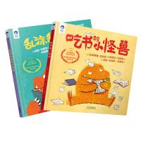 星空世界精选图画书 吃书的小怪兽 乱涂乱画的小怪兽套装2本