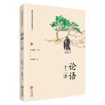 《〈论语〉十二讲》(传统文化涵养大学生价值观论丛)