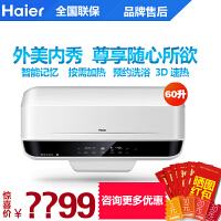 海尔(Haier)电热水器ES60H-E9(E)(U1) WIFI智能控制 3D+加热,遥控操作,WIFI功能