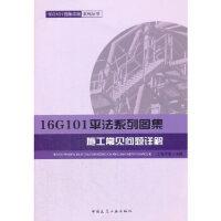 16G101平法系列图集施工常见问题详解 上官子昌 中国建筑工业出版社9787112201396
