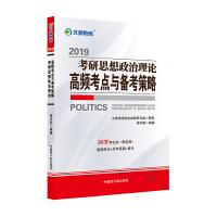 文都教育 蒋中挺 2019考研思想政治理论高频考点与备考策略