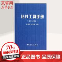 钻井工具手册(2012版) 杜晓瑞 编