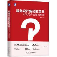 包邮 服务设计驱动的革命:引发用户追随的秘密|8058635