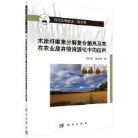 木质纤维素分解复合菌系及其在农业废弃物资源化中的应用
