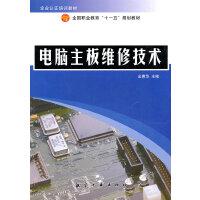 正版书籍 电脑主板维修技术 全惠华 9787802435995 中航书苑文化传媒(北京)有限公司