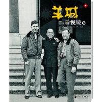 羊城后视镜5 杨柳 广东南方日报出版社 9787806529669 【稀缺珍藏书籍,个人珍藏版本】