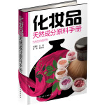 化妆品天然成分原料手册