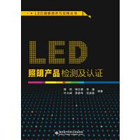 LED照明产品检测及认证
