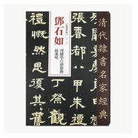 清代隶书名家经典邓石如泾县学宫礼器碑归哉叹