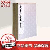 米芾书法全集(精选本)(上下) 故宫博物院