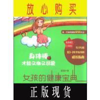 【二手旧书9成新】【正版现货】女孩成长行为指南 身体棒才能又潮又可爱:女孩的健康宝典