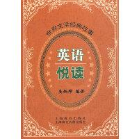 英语悦读:世界文学经典故事(英汉对照)