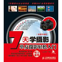 7天学摄影――单反摄影轻松入门(全新升级版)